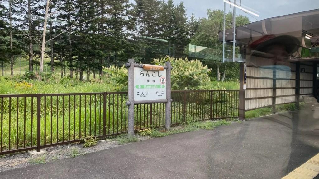 倶知安からニセコを通り、室蘭本線との合流地点・長万部駅へ