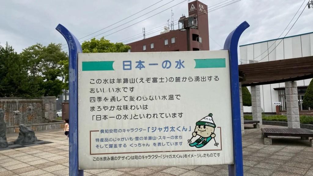 倶知安駅に到着