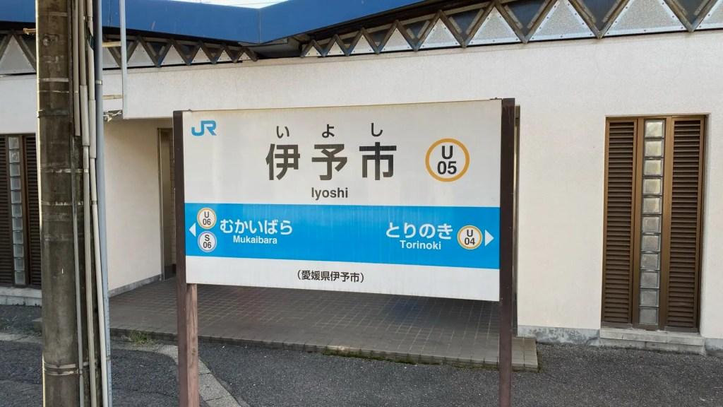 快適性を選んで、途中の伊予市駅までは特急宇和海に乗車
