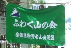 ふわくの旗!
