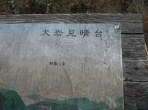 大岩美晴台