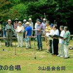 山の日山岳会合唱