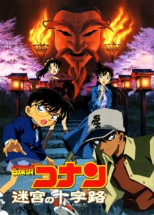 Detective Conan Movie 07: Crossroad in the Ancient Capital Sub Indo