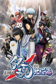 Gintama Movie 1 Sub Indo