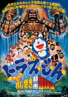 Doraemon Movie 18 Nobita no Nejimaki City Boukenki Sub Indo
