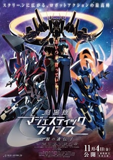 Ginga Kikoutai Majestic Prince Movie Kakusei no Idenshi Sub Indo