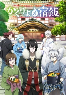 Kakuriyo no Yadomeshi Batch Sub Indo