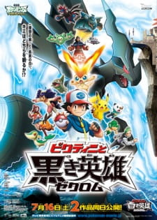 Pokemon Movie 14 White Sub Indo