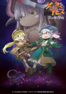 Made in Abyss Movie 3 Fukaki Tamashii no Reimei Sub Indo BD