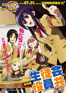 Seitokai Yakuindomo Movie Sub Indo