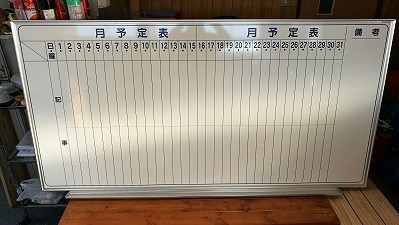 茨城県水戸市でホワイトボードの処分方法
