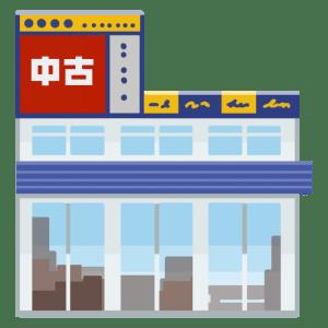 不用品の買取り対応