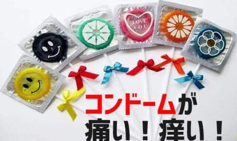 コンドームが合わない!膣が痛く(痒く)なってしまう原因と対処法【風俗嬢悩み】