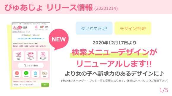 【ぴゅあじょ】デザインリニューアルのお知らせ