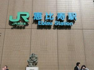 デリヘルの店名に「恵比寿」とあっても、実際は渋谷にあった