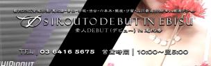 素人DEBUT(デビュー) in 恵比寿の体験レポート