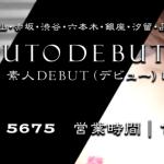 渋谷デリヘル「素人DEBUT(デビュー) in 恵比寿」体験談