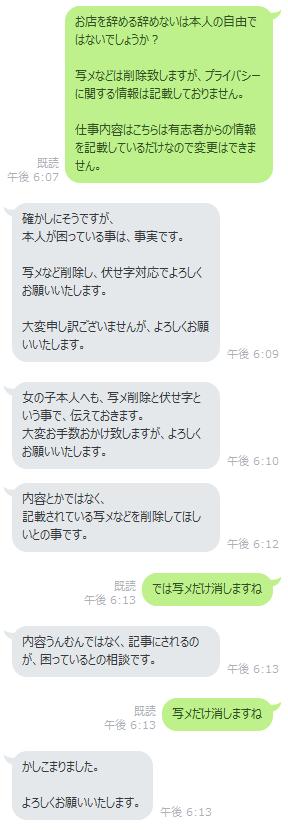 rchan4