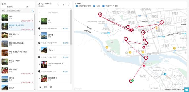 日玩客行程編排_增加多個景點到行程