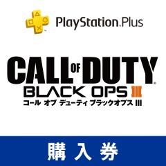 『コール オブ デューティ ブラックオプス III ダウンロード通常版』購入券