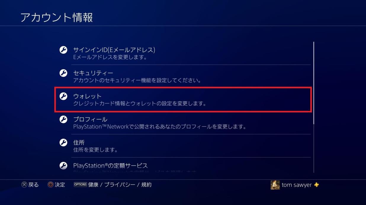 PS4のアカウント情報