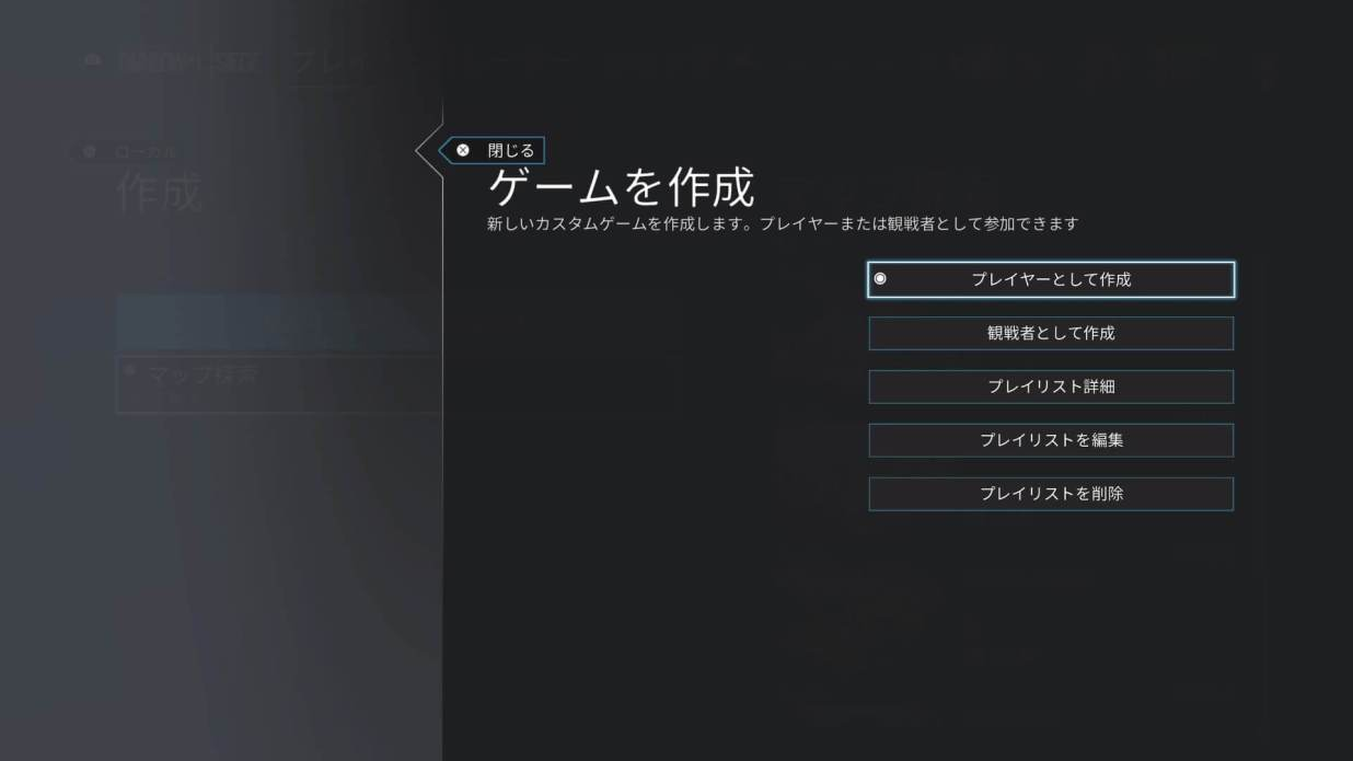 r6sカスタムゲーム作成