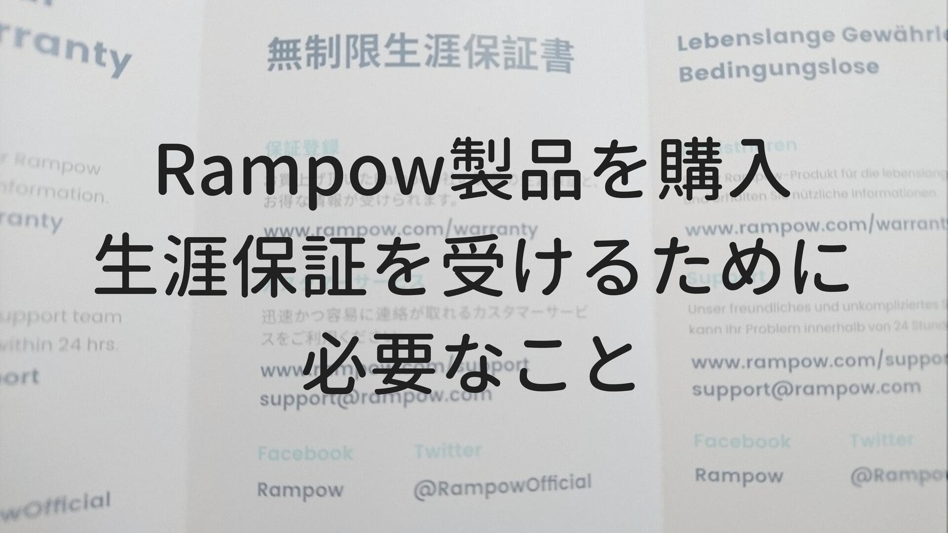 Rampow製品の生涯保証アイキャッチ