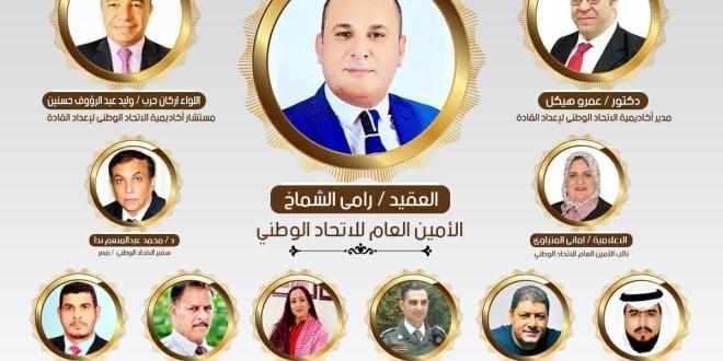 """انطلاق المؤتمر الدولي الأول لأكاديمية الإتحاد الوطني لإعداد القادة تحت عنوان """" دور القيادة السياسية في الحفاظ علي الأمن القومي العربي"""""""