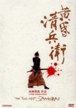 Samuraj – Zmierzch oglądaj film
