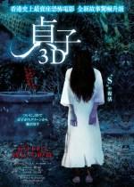 Sadako 3D online film