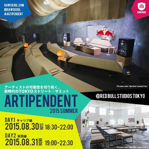 """活躍したいストリート・アーティストのための""""ARTIPENDENT 2015 Summer"""""""