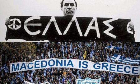 Λαμπράκης Μακεδονία Ελλάδα πατριωτισμός 25η Μαρτίου ΕΥΘΕΩΣ FWS Γιώργος Χαλάς πατριώτης