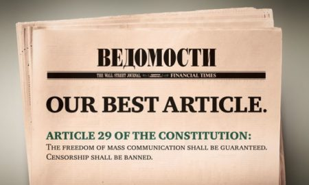 vedomosti ρωσική εφημερίδα λογοκρισία