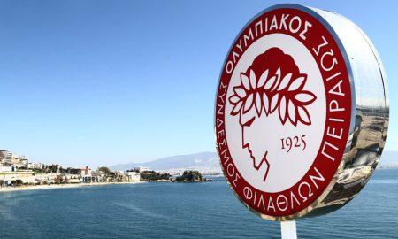 Ολυμπιακός ΠΑΕ γραφεία σήμα