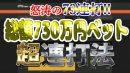 【バイナリーオプション超連打法】怒涛の73連打!!総額730万円ベットの一部始終です。