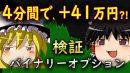 【バイナリーオプション】4分間で+41万円儲ける?! 検証【初心者シグナルツール】