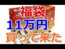 『福袋』を11万円分買ってきた、総集編!(ヨドバシカメラ、ソフマップなど)