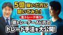 億トレーダーAki氏のトレード手法Live!