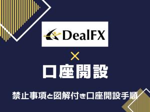 dealfx 口座開設