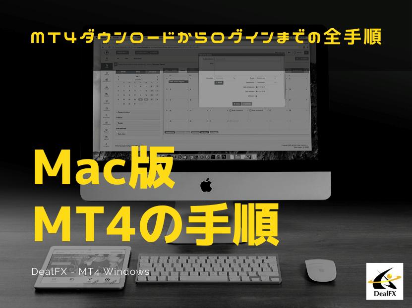 dealfx mt4 mac版 全手順