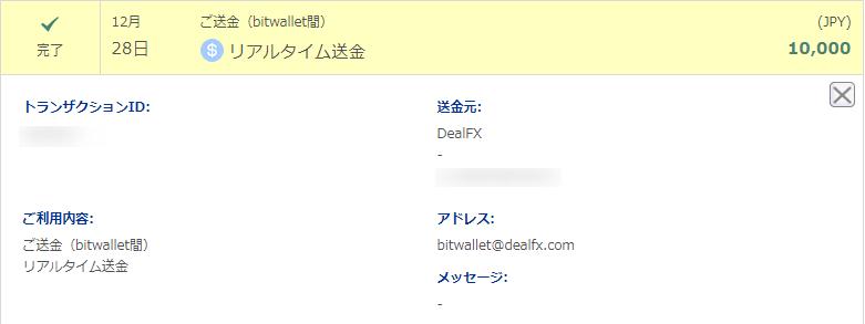dealfx 出金確認 bitwallet
