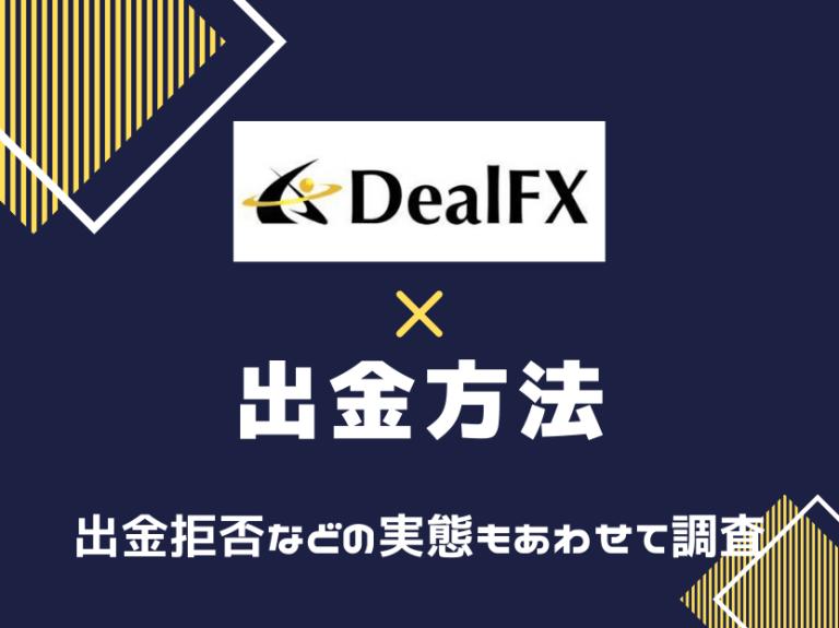 dealfx ディールFX 出金