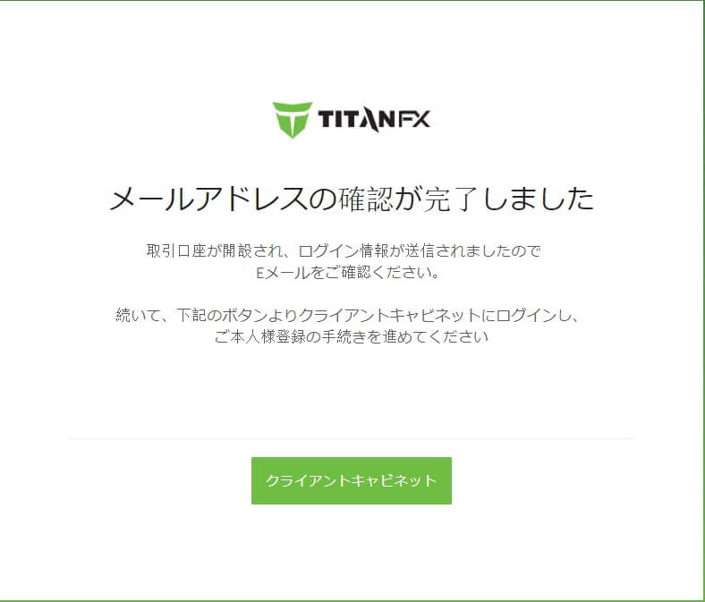 TitanFX 口座開設 メールアドレスの確認 完了