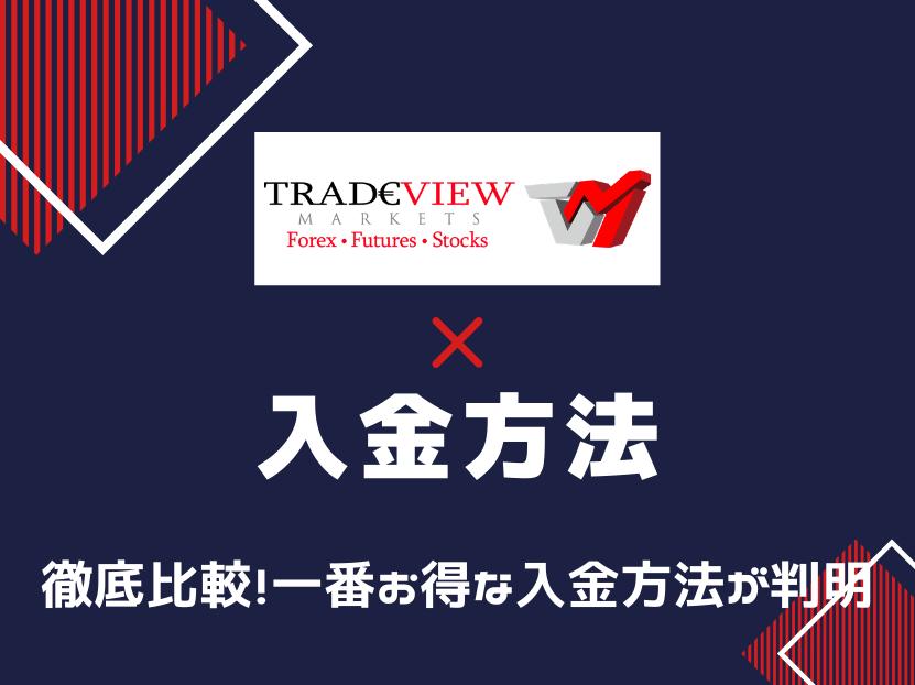 tradeview トレードビュー 入金