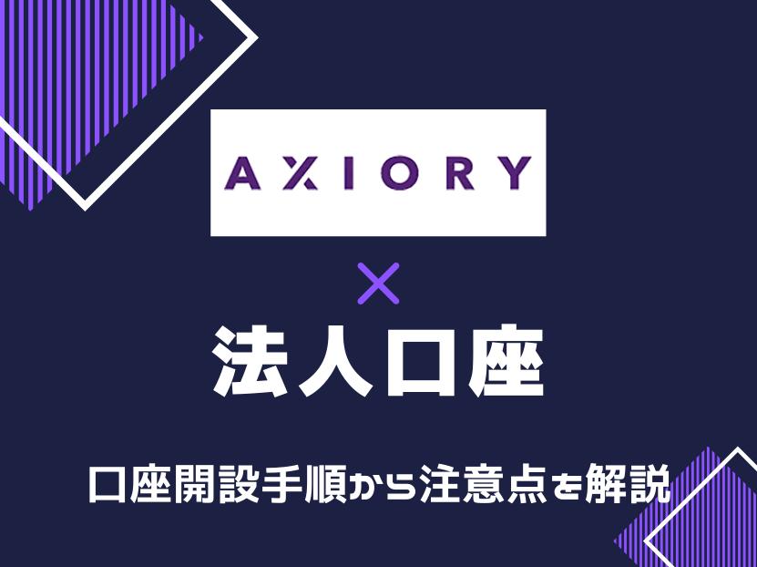 axiory アキシオリー 法人口座