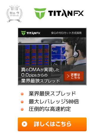 TitanFX 公式ページ