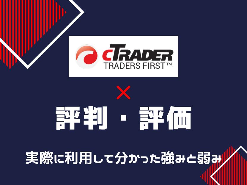 ctrader シートレーダー 評判