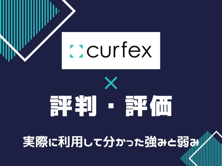 curfex カーフェックス 評判