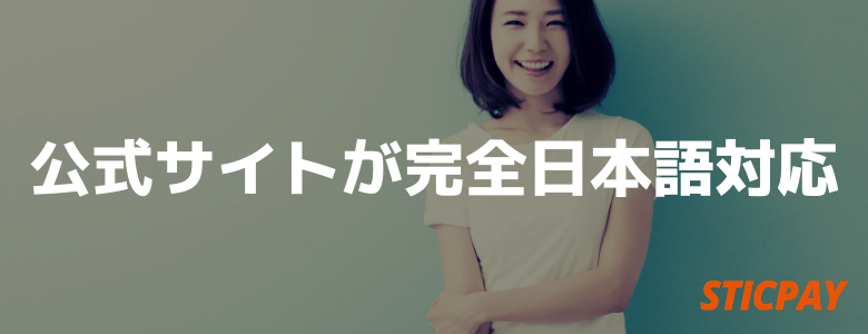 sticpay メリット 完全日本語対応