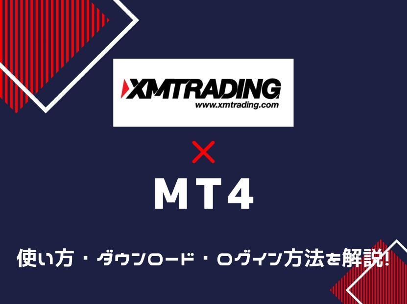 xmtrading エックスエム MT4